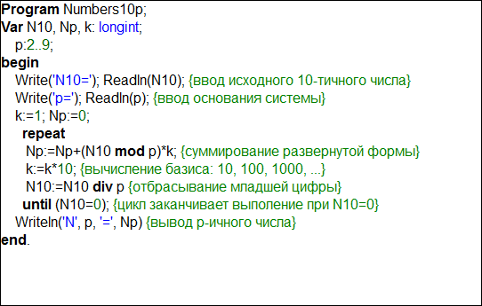 http://informat45.ucoz.ru/practica/10_klass/FGOS/10-12-2.png