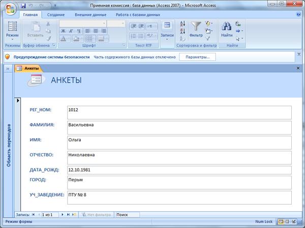 http://informat45.ucoz.ru/practica/11_klass/3_12/3-12-3.png
