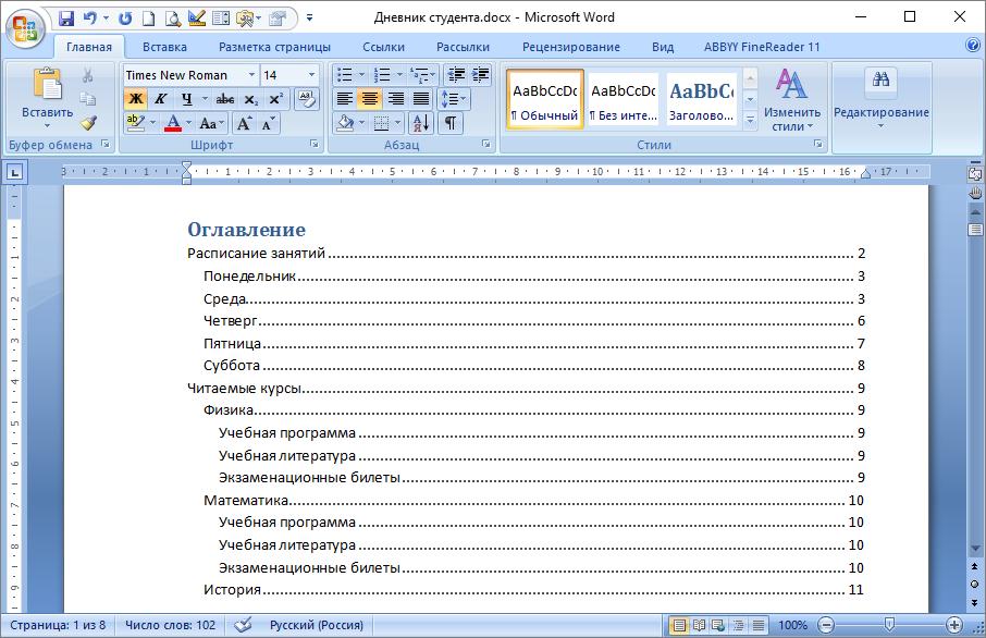http://informat45.ucoz.ru/practica/11_klass/Gipertekst/11_3_1_2.png