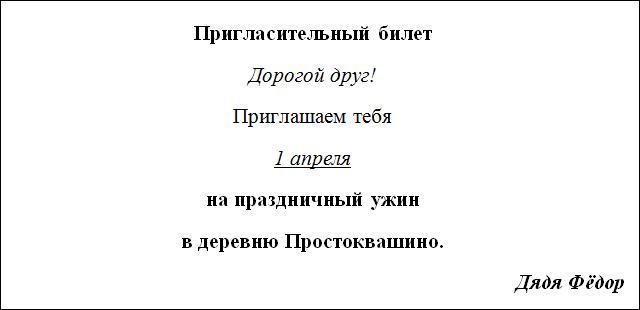 http://informat45.ucoz.ru/practica/5_klass/5-9-3.png