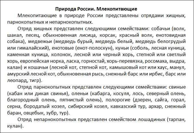 http://informat45.ucoz.ru/practica/5_klass/FGOS/rabota_14/5_14_9.png