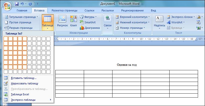 http://informat45.ucoz.ru/practica/5_klass/FGOS/rabota_9/5-9-1.png