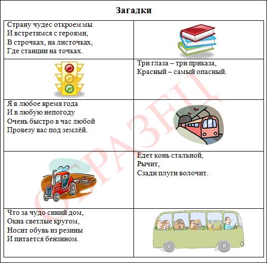 http://informat45.ucoz.ru/practica/5_klass/FGOS/rabota_9/5-9-7.png
