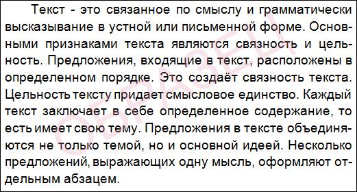 http://informat45.ucoz.ru/practica/6_klass/6-2/6-2-1.png