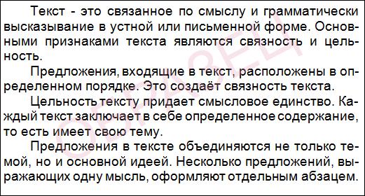 http://informat45.ucoz.ru/practica/6_klass/6-2/6-2-3.png