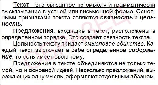 http://informat45.ucoz.ru/practica/6_klass/6-2/6-2-4.png
