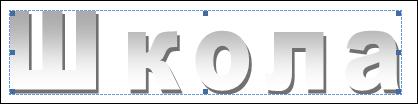 http://informat45.ucoz.ru/practica/6_klass/6-3-3.png
