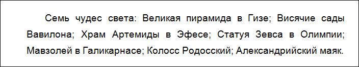 http://informat45.ucoz.ru/practica/6_klass/6-5/6-5-4.png