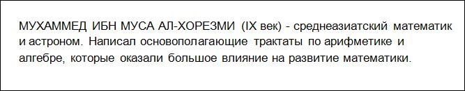 http://informat45.ucoz.ru/practica/7_klass/7-3/7-3-10.png