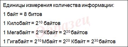 http://informat45.ucoz.ru/practica/8_klass/8-9/8-9-3.png