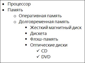 http://informat45.ucoz.ru/practica/8_klass/Bosova/8-18-2.png