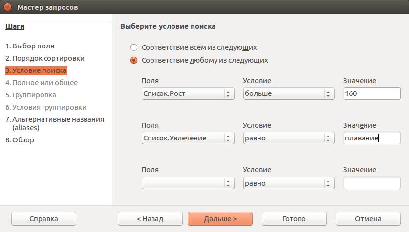 http://informat45.ucoz.ru/practica/9_klass/bosova/2_glava/9-2-18.png